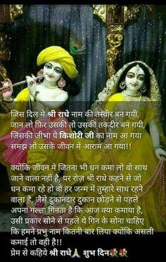 Krishna Mantra, Radha Krishna Quotes, Good Morning Inspiration, Good Morning Images, Mahabharata Quotes, Om Namah Shivaya, Zindagi Quotes, Radhe Krishna, Faith In God