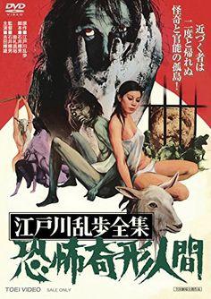 Japanischer Film