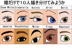 how to draw disney princess eyes - Google Search