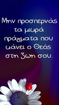 Thank God, Jesus Christ, Christianity, Spirituality, Faith, Quotes, Life, Greeks, Inspiration
