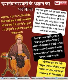 god pictures hindu hanuman spiritualty books to read spiritual quotes positive jesus alah hu akhbar Spiritual Quotes, Positive Quotes, Radha Soami, World No Tobacco Day, Sa News, God Pictures, Marriage Proposals, Happy New Year 2020, Online Earning