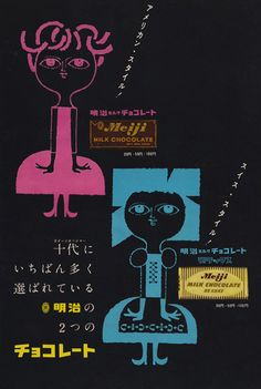 Twenty-one Ads from 1950s Japan - 50 Watts