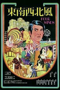 台灣電影 - 東南西北風 (1972)