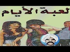 L3bet El-Ayam لعبة الايام