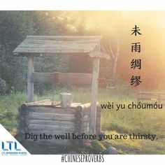 Chinese Proverbs (or Idioms) and sayings (谚语 yànyŭ in Chinese) are a great way to expand your Chinese vocabulary when you're learning mandarin. Chinese Phrases, Chinese Quotes, Chinese Words, Chinese Lessons, French Lessons, Spanish Lessons, Popular Proverbs, Spanish Language Learning, Teaching Spanish