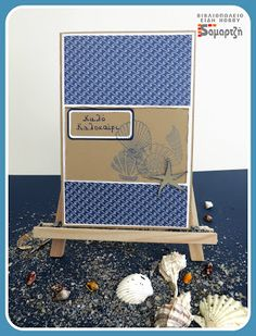Κάρτα καλοκαιρινή με χαρτόνια craft #ΧΕΙΡΟΤΕΧΝΙΕΣ #ΧΑΡΤΙ #ΧΑΛΚΙΔΑ #ΚΑΡΤΑ #CRAFT