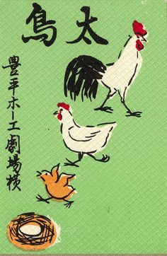 What came first, the chicken or the egg? Vintage Graphic Design, Graphic Design Posters, Graphic Design Illustration, Vintage Labels, Vintage Posters, Vintage Art, Vintage Japanese, Japanese Art, Japanese Beer