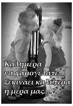 Kalimera Good Night, Good Morning, Inspire Me, Inspire Quotes, Greek Quotes, Picture Quotes, Wise Words, Psychology, Inspirational Quotes