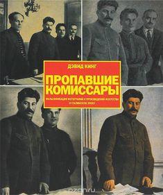 00bd52540193 Фальсификация фотографий и произведений искусства в сталинскую эпоху»  автора Дэвид Кинг и другие произведения в разделе Книги в интернет-магазине  OZON.ru.