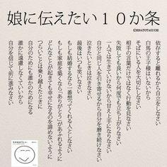 """19.9k Likes, 105 Comments - @yumekanau2 on Instagram: """"インスタLIVEで「昔の自分(小学生のときの自分)に向かって伝えたいこと」「これから生きていくうえで娘に伝えたいこと」を質問し、視聴者の皆さんの意見を参考に「娘に伝えたい10か条(リポストOKです!)」を作成しました。…"""""""
