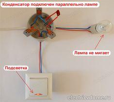 мигание светодиодных ламп как избавиться Home Decor, Homemade Home Decor, Decoration Home, Interior Decorating