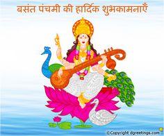 Vasant Panchami ke avsar par mitron aur priyejanon ko ashirvaad bhejein.