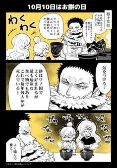 The Three Sweet Commanders One Piece Big Mom, One Piece Funny, One Piece Comic, One Piece Fanart, One Peace, Trafalgar Law, Anime, Geek Stuff, Fan Art