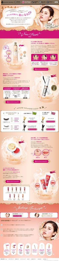 MAJOLICA MAJORCA shiseido 新商品紹介ページ