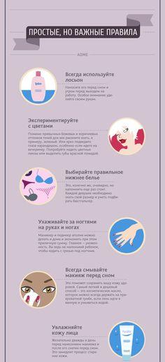 AdMe.ru собрал вэтой инфографике 25самых дельных советов для девушек, которые хотят всегда выглядеть наотлично. Читайте, запоминайте идействуйте.