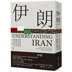 書名:伊朗:被消滅的帝國,被出賣的主權,被低估的革命,被詛咒的石油,以及今日的--伊朗。,原文名稱:Understanding Iran: Everything You Need to Know, From Persia to the Islamic Republic, From Cyrus to Khamenei,語言:繁體中文,ISBN:9789869463324,頁數:464,出版社:光現出版,作者:威廉‧波爾克,譯者:林佑柔,出版日期:2017/06/28,類別:人文史地
