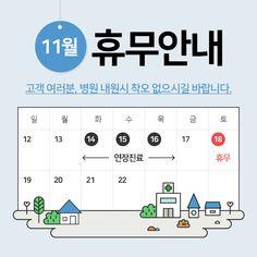 휴뮤안내 디자인 / SNS 배너 / SNS 템플릿 / 디자인 템플릿 / 망고보드 Web Design, App Ui Design, Graphic Design Tutorials, Pop Up Banner, Web Banner, Banners, Korea Design, Event Banner, Promotional Design