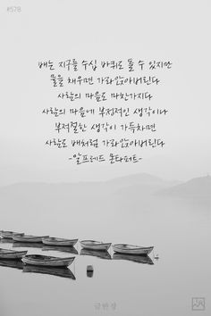 21번째 이미지 Wise Quotes, Famous Quotes, Bullet Journal Quotes, Korean Quotes, Short Messages, Learn Korean, Typography, Lettering, Korean Language