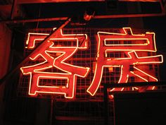 beautiful chinese characters by neon