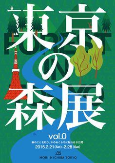 Japanese Poster: Forest in Tokyo. Chikako Oguma. 2015