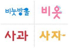 Hablemos en coreano: 초급 한글 카드 Letter Art, Art For Kids, Bar Chart, Language, Lettering, Learning, Words, Blog, Languages