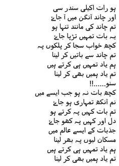 Urdu Thoughts, Deep Thoughts, Ghazal Poem, Urdu Shayri, Urdu Poetry Romantic, Deep Words, Urdu Quotes, Thats Not My, Poems