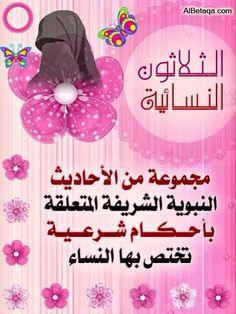 اللهم احفظ نساء المسلمين