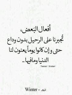 غالبا أفعالهم مقصوده Mood Quotes, Life Quotes, Vie Motivation, Proverbs Quotes, Beautiful Arabic Words, Funny Arabic Quotes, Magic Words, Queen Quotes, Photo Quotes