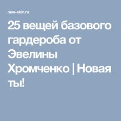 25 вещей базового гардероба от Эвелины Хромченко | Новая ты!