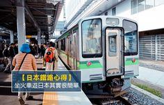 日本鐵路心得-坐火車遊日本其實很簡單