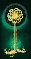 Image result for THE BEST ISLAMIC CALLIGRAPHY
