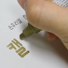 Korean Verbs, Korean Phrases, Korean Words Learning, Korean Language Learning, Korean Handwriting, Korean Letters, Learn Korean Alphabet, Learning Languages Tips, Learn Hangul