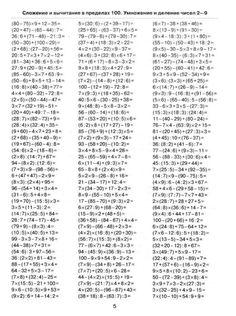 image (67) (522x700, 91Kb) Teaching Math, Phonics, School, Image, Math Activities, Math Class, Fun Crafts, Abacus Math, Mathematics