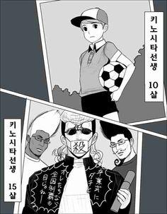 학교 선생님과 메챠쿠챠 하는 망가.manhwa여자선생님이라고 한 적은 없습니다. 이 분의 픽시브는 보물창고... Adult Humor, Anime Naruto, Cartoon, Manga, Comics, Drawings, Funny, Cute, Manga Anime