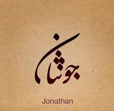 Arabic Calligraphy, Beautiful Names. JONATHAN