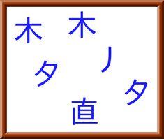 【バラバラ漢字クイズ】難問 Math, Math Resources, Mathematics