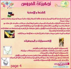 54460c459 Beauty Care, Event Ticket, Allah, Shopping, Hammock, Planners, Wedding  Planning