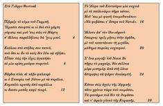 Σύντομο υπόμνημα στο ποίημα «Σταυρός του Νότου» του Νίκου Καββαδία Literature, 21st, Ferris Wheel, Literatura