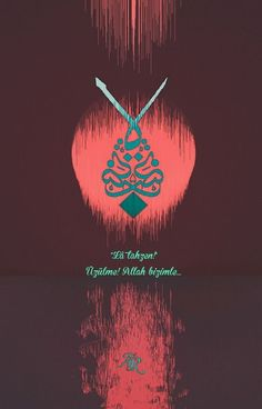 Islamic Calligraphy, Islamic Quotes, Allah, How To Remove, App, Pure Products, Feelings, Wallpaper, Movie Posters