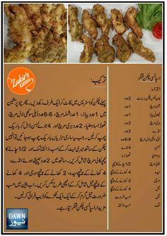 Momos Recipe, Urdu Recipe, Pakora Recipes, Masala Recipe, Cutlets Recipes, Chicken Chowmein Recipe, Chicken Broast Recipe, Chicken Recipes, Tandoori Recipes