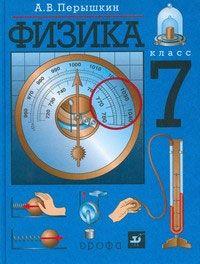 Физика 7 класс Перышкин