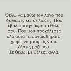 Its A Wonderful Life, Love Your Life, My Love, Smart Quotes, Love Quotes, Greek Quotes, Cool Words, It Hurts, How Are You Feeling