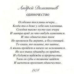 #литература #стихотворение #поэзия #стихи #дементьев