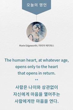 #오늘의명언, 2015.04.14, #휴명언 Wise Quotes, Famous Quotes, Inspirational Quotes, Cool Words, Wise Words, Learn Korean, Korean Language, Quotations, Poems