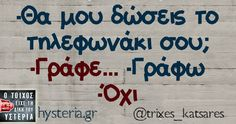Greek Memes, Funny Greek Quotes, Clever Quotes, Text Quotes, Try Not To Laugh, Funny Clips, Just Kidding, Happy Thoughts, True Words