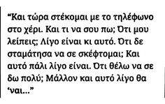 Και περιμένεις να χτυπήσει Silly Quotes, Couple Quotes, Life Quotes, Greek Love Quotes, Favorite Quotes, Best Quotes, Romantic Mood, Live Laugh Love, Love You