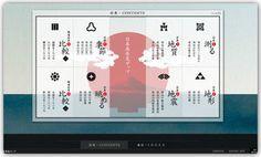 日本のWebデザインも捨てたもんじゃない!!!【厳選】和風Webサイトまとめ - NAVER まとめ