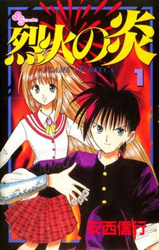 Flame of Recca follows the story of a teenage boy named Recca Hanabishi, who is interested in ninja and claims to be one himself. He often gets into fights because he made it publicly known that the person who manages to defeat him will earn his services as a loyal ninja. Despite this, he eventually pledges his loyalty and services as a ninja to Yanagi Sakoshita, a girl with the innate ability to heal any wound/injury, because of her kindness and compassion.