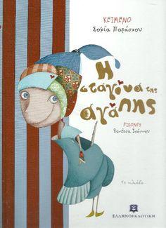 Η σταγόνα της αγάπης της Σοφίας Παράσχου Kindergarten Songs, Toddler Activities, Children, Kids, Fairy Tales, My Books, To My Daughter, Cartoon, Education