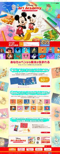 Disney Art Academy(Japanese) #WebDesign